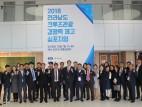 2018전남크루즈관광 경쟁력제고 심포지엄